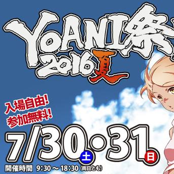 YOANI祭り2016夏